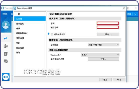 teamviewer遠端操控設定-03.png