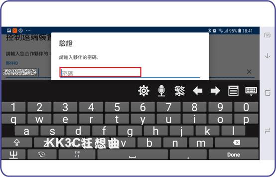 teamviewer遠端操控設定-05.png