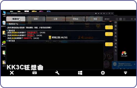 teamviewer遠端操控設定-08.png
