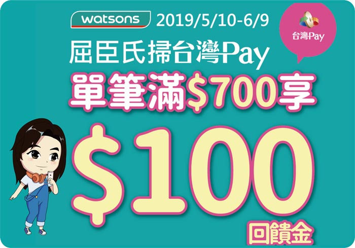 tw-pay-watsons-01