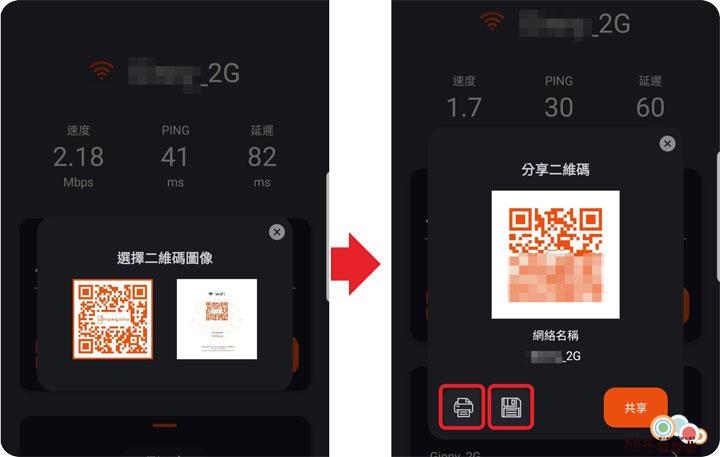 WiFiLink:共享WiFi無需密碼-03
