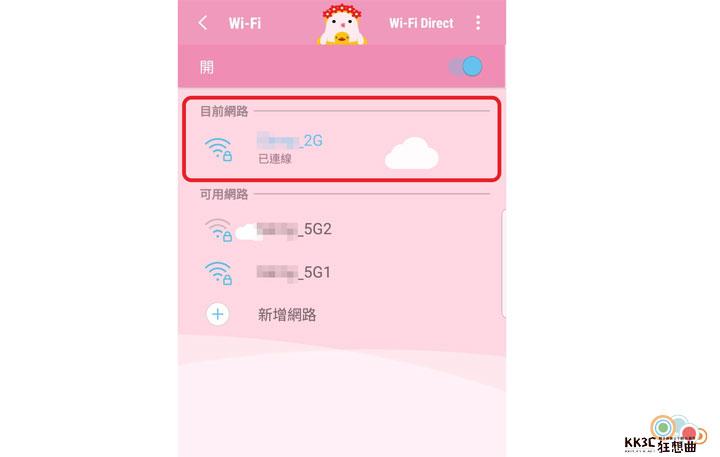 WiFiLink:共享WiFi無需密碼-05