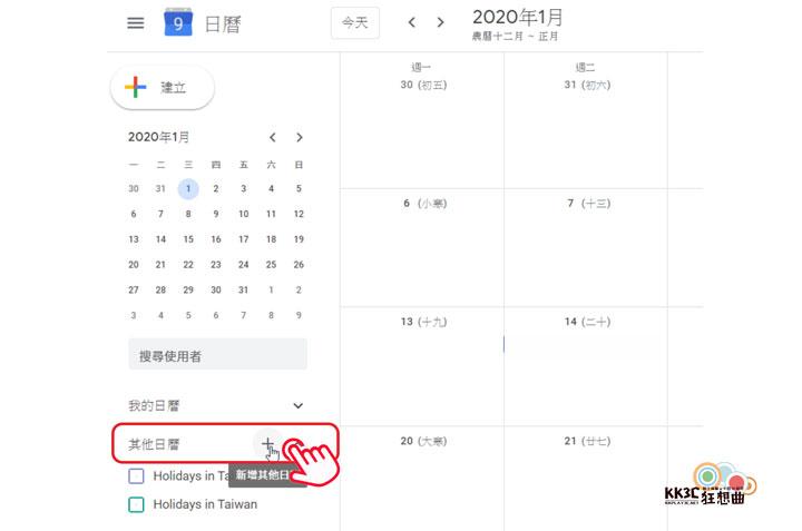 【懶人專用】讓你的Google日曆 自動幫你標示每年的國定假期!-02