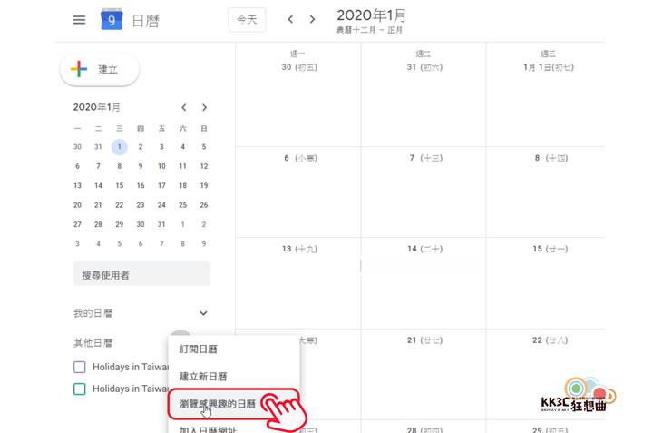 【懶人專用】讓你的Google日曆 自動幫你標示每年的國定假期!-03