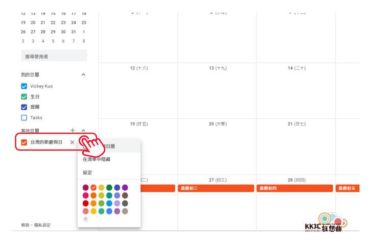 【懶人專用】讓你的Google日曆 自動幫你標示每年的國定假期!-07