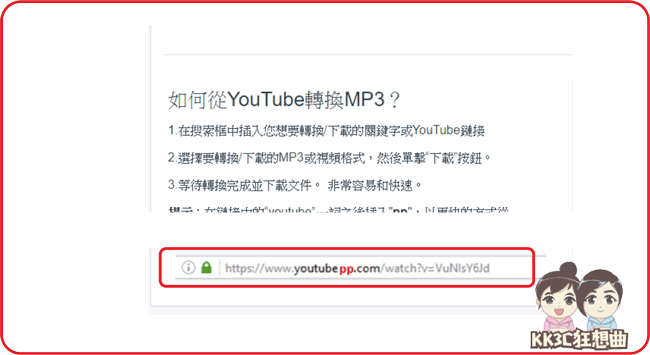 y2mate免費下載 MP3音樂、MP4影片-09