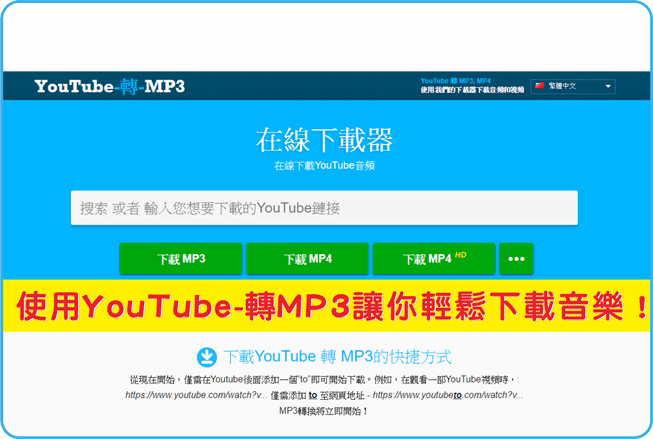 youtube-mp3-online-01