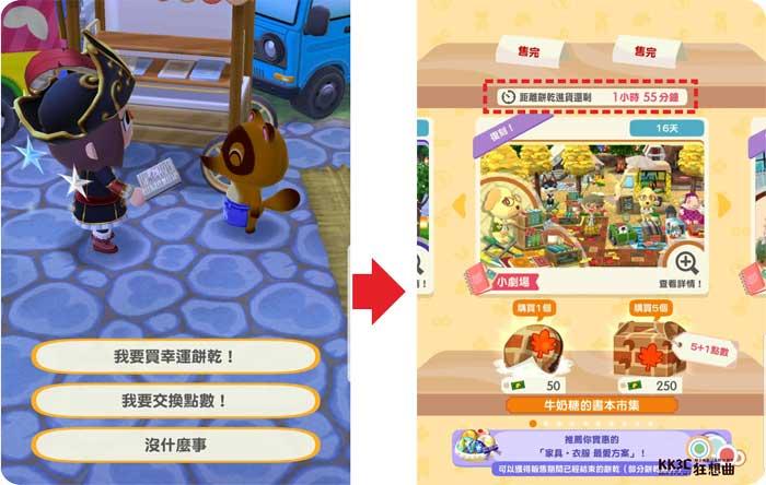 [攻略]動物森友會 口袋露營廣場 密技!-03