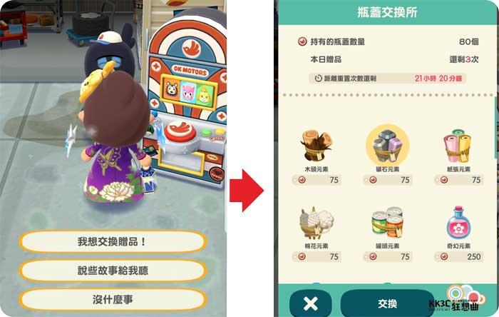 [攻略]動物森友會 口袋露營廣場 密技!-16