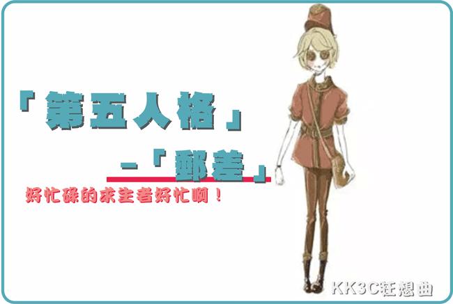 id5-postman-01