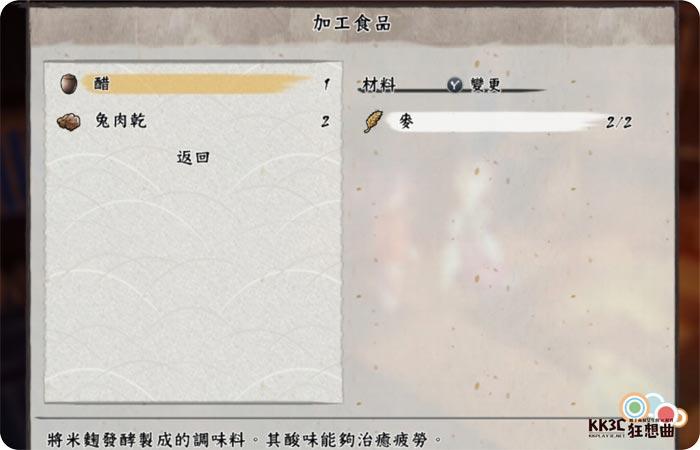 switch「天穗之咲稻姬」介紹-24