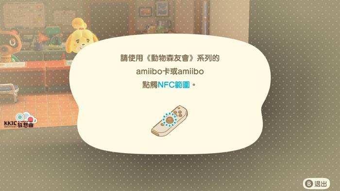 動森 amiibo卡使用注意事項-05