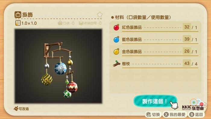 動森 聖誕燈飾活動-04