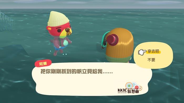 動森人魚家具(傢俱)攻略-02