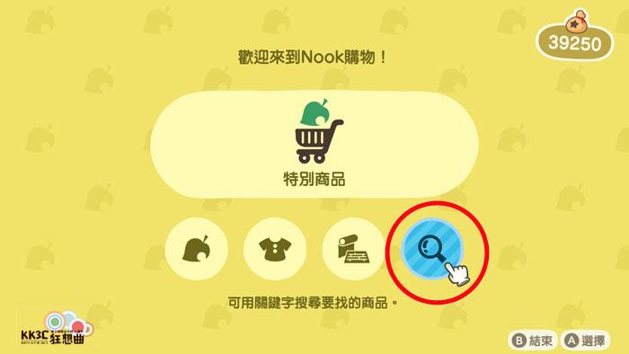 動森隨機出現「商品」的購買小技巧:只要「摸一摸」商店就會出現,只是那要怎麼摸?又要怎麼立刻買到?怎麼搜尋商品呢?-02