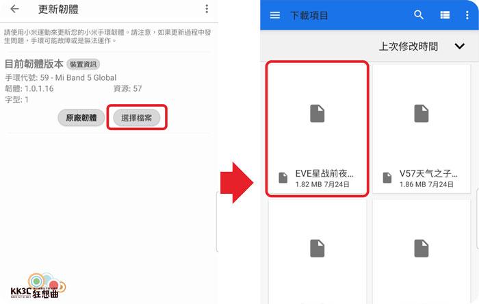 [教學]小米手環5 如何刷機改字型改系統圖示!-03