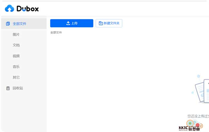 Dubox 百度網盤海外版免費 1TB 空間-03