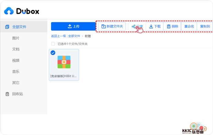 Dubox 百度網盤海外版免費 1TB 空間-05
