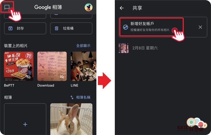 [教學]Google 相簿 舊帳號轉移到新帳號!-02
