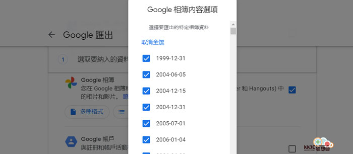Google相簿雲端照片一次打包下載-03