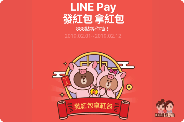 linepay-red-01