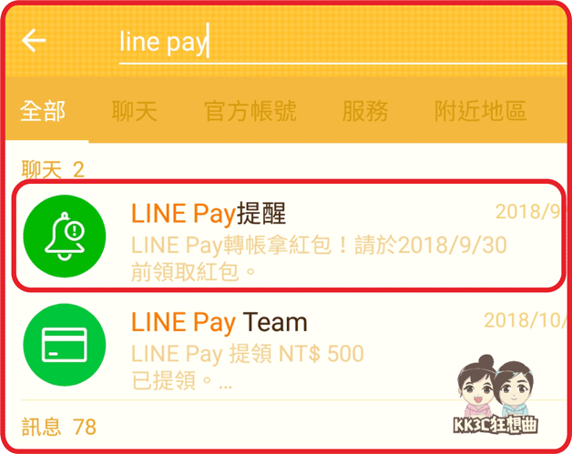 linepay-red-05