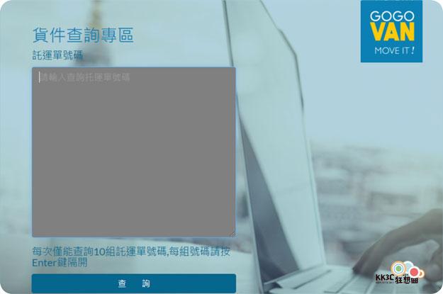 [教學]台灣小米官網購買商品後 如何查詢商品配送進度!?-04