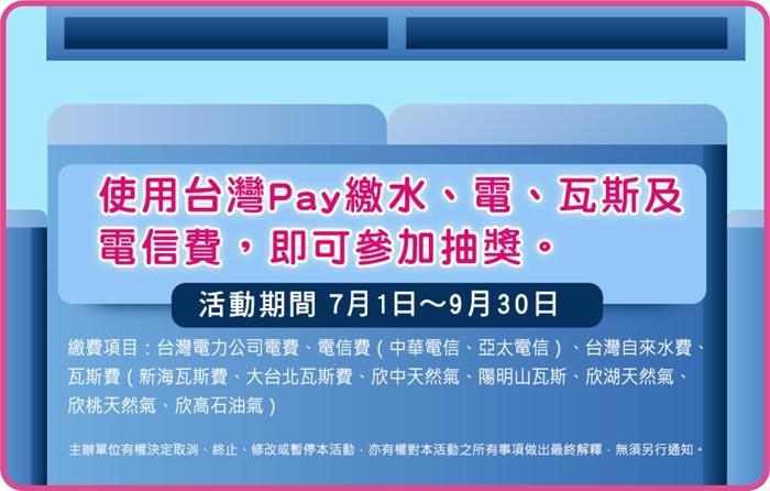 台灣 Pay「繳費 Pay 一夏 好視帶回家」-02