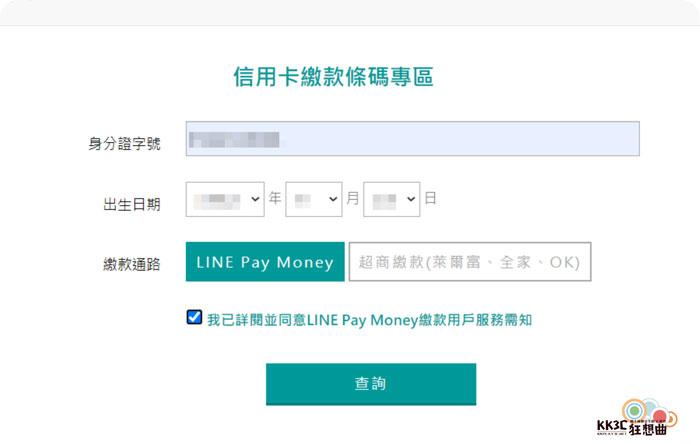 賴點卡 使用LINE Pay Money繳聯邦信用卡帳單,再享LINE POINTS 2%點數回饋!-03