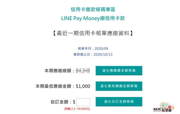賴點卡 使用LINE Pay Money繳聯邦信用卡帳單,再享LINE POINTS 2%點數回饋!-04