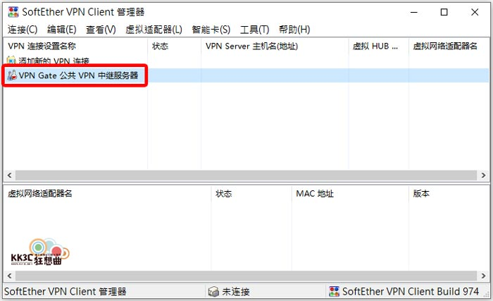 SoftEther VPN Client 免費電腦VPN-05