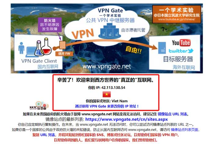 SoftEther VPN Client 免費電腦VPN-10
