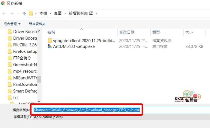 Ant Download Manager Pro 螞蟻下載器專業版-04