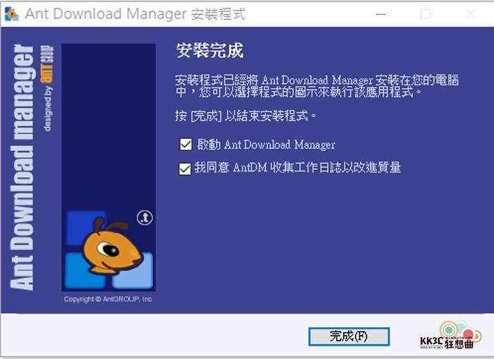 Ant Download Manager Pro 螞蟻下載器專業版-11