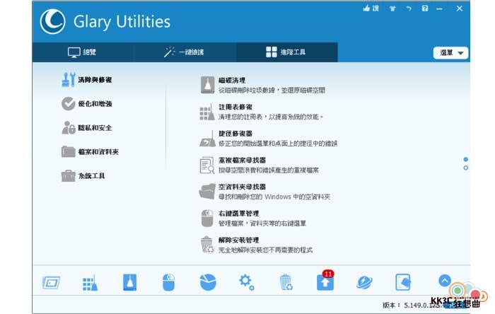 Glary Utilities-09