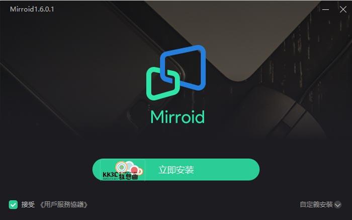 Mirroid米卓鏡射助手-01