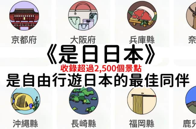 Japanese-trip-app