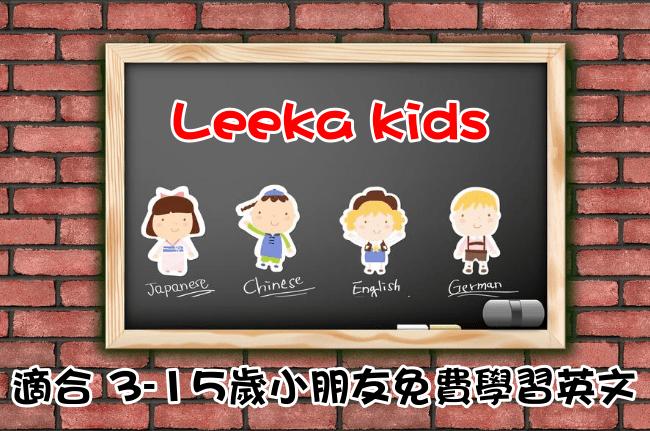Leeka-kids