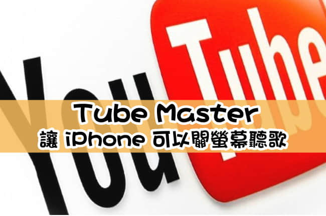 Tube-Master