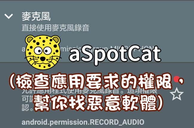 aspotcat