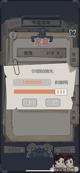 billion-goal-game-06