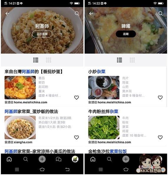 食譜與烹飪-02