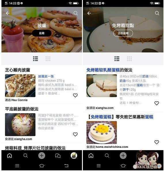 食譜與烹飪-03