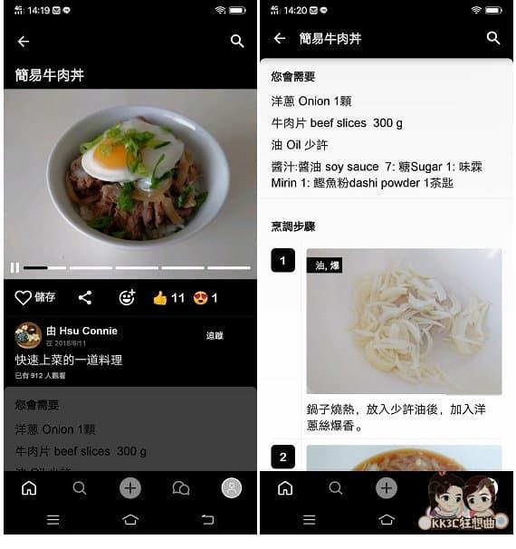 食譜與烹飪-04