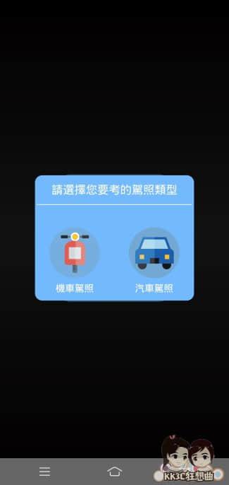 駕照考題APP-01