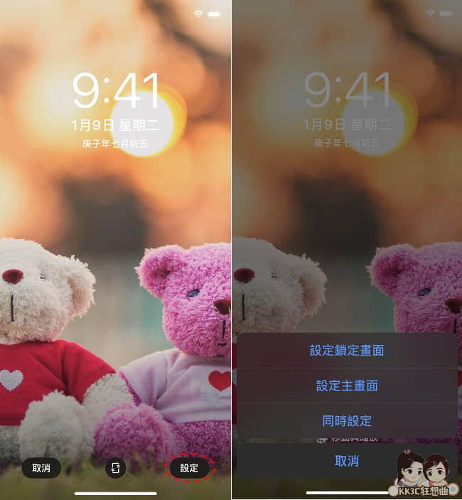 iPhone換背景圖片教學-02