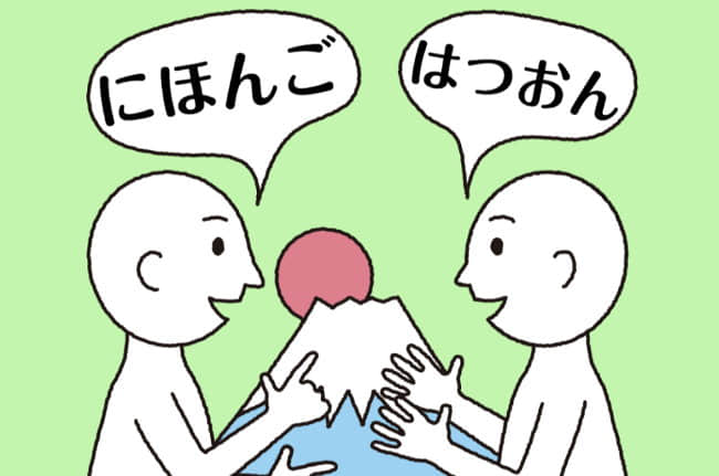 japanese-pronunciation