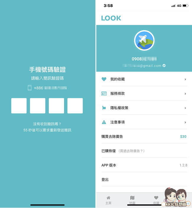 look-app-03