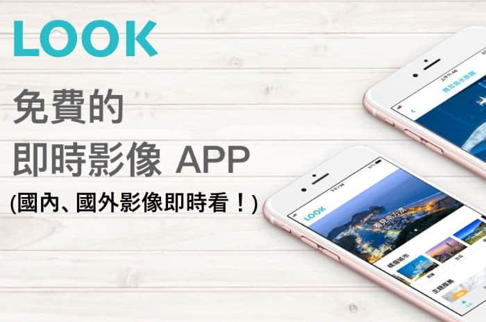 look-app
