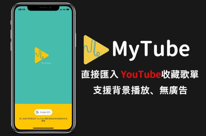 MyTube匯入YouTube收藏歌單